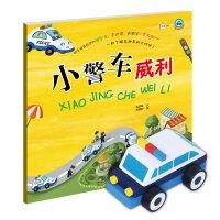 小车迷立体玩具故事书--小警车威利(随书赠送拼装木质玩具车)