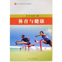 21世纪高职院校规划教材-体育与健康(武斌)