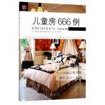 儿童房666例/图解家装细部设计系列