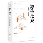 源头沧桑――中国改革开放发源地