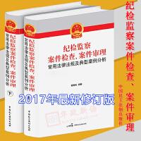 正版 2017年新修订版纪检监察案件检查、案件审理常用法律法规及典型案例分析全2册精装 中国民主法制出版社 纪律检查法