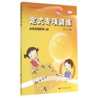 定式专项训练(从业余初段到3段)/阶梯围棋基础训练丛书