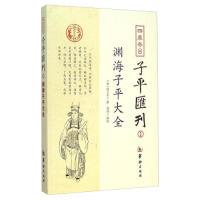 四库存目子平汇刊:渊海子平大全1 [宋] 徐子平;郑同 校 华龄出版社