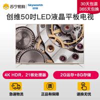 【苏宁易购】Skyworth/创维 50V8E 50英寸 4K HDR超高清智能网络LED液电视