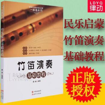 【律动乐器】竹笛演奏基础教程书籍笛子初学入门零基础教材书籍简谱独