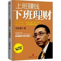 【二手书8成新】上班赚钱 下班理财 刘彦斌 中信出版社,中信出版集团