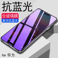 抗蓝光紫光钢化膜Mate20X华为10畅享9Plus 8E荣耀9i手机膜Nova4 3