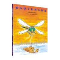 葫芦弟弟加古里子自然大图鉴怪物蜻蜓大揭秘科学绘本之父加古里子先生晚年专为儿童创作的珍贵自然笔记获得日本读书推进运动协