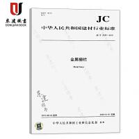 金属栅栏(JC/T 2539-2019)