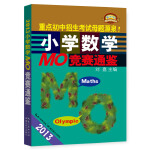 2013小学数学MO-竞赛通鉴   (一版一次)