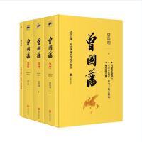 曾国藩:全3册精美函套修正珍藏版