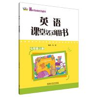 英语(新标准)(课堂活动用书)(七年级上)