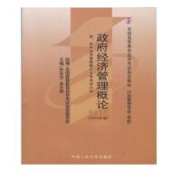 【正版】自考教材 自考 03349 政府经济管理概论 自考教材附大纲 中国人民大学出版社