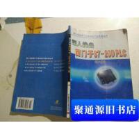 【旧书二手书9成新】深入浅出西门子S7-200PLC 第2版 /西门子有限公司自化与驱动集团