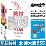 王后雄 2018教材完全解读 高中数学 必修12345 配人教版B版RJSX-B 全套5本