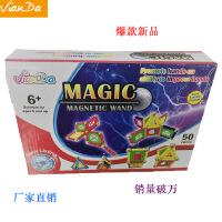 新品热卖 磁力棒玩具 儿童创意组合拼搭磁铁积木 网络磁力棒
