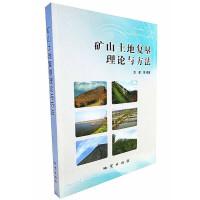 矿山土地复垦理论与方法 方星 等 编著 地质出版社