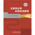 互联网应用初级标准教程 祝世海,尤凤英 9787568205269