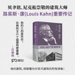 路易斯・康传(贝聿铭、尼克松崇敬的建筑大师、普利兹克建筑奖得主们的共同偶像。他的建筑将颠覆你对现代建筑的所有想象!)【浦睿文化出品】