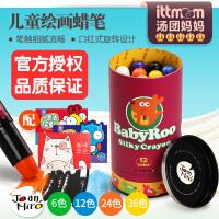 美乐蜡笔儿童旋转油画棒36色幼儿园宝宝画笔套装可水洗擦安全无毒