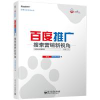认证系列丛书-推广――搜索营销新视角 百度营销研究院 9787121203114 电子工业出版社