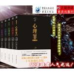 心理罪:纪念珍藏版(全五册)