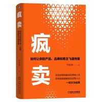 新书现货 疯卖:如何让你的产品、品牌和观念飞速传播 何俊锋 机械工业出版 畅销书籍