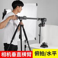 单反相机三脚架垂直俯拍加长延长杆拍摄道具摄影器材灯架四头延长横臂拍照往下吊臂拍摄摄影配件