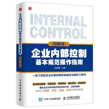 企业内部控制基本规范操作指南(图解版)(pdf+txt+epub+azw3+mobi电子书在线阅读下载)