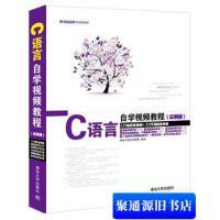 【旧书二手书9成新】C语言自学视频教程(实例版) /软件开发技术联盟 清华大学出版社