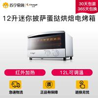 【苏宁易购】长帝 TB12T新款多功能家用小烤箱 12升迷你披萨蛋挞烘焙电烤箱