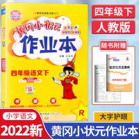 2020春黄冈小状元作业本 四年级下册语文 人教版RJ版