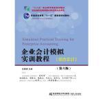 企业会计模拟实训教程(综合实训)(第六版)