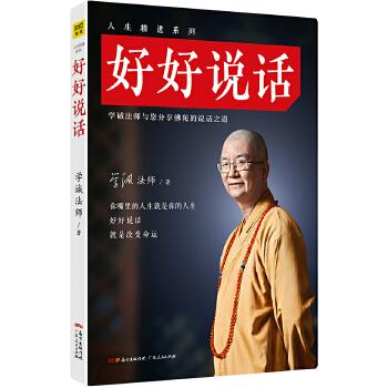 好好说话 史上首次将佛经中的说话之道化用到日常生活、工作中的语言智慧学经典。你嘴里所说的人生,就是你的运势,好好说话,就能改变命运!紫图出品