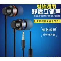 【支持礼品卡】魅族耳机mx4 pro6魅蓝e note5/3 meta1手机通用入耳式耳塞原装