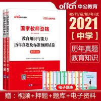 中公2020国家教师证资格证考试教材用书 中学教育教学知识与能力历年真题及标准预测试卷 初中高中通用