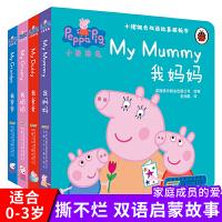 小猪佩奇双语故事纸板书(套装4册) 帮助孩子感受家庭成员之间的爱,帮助孩子构筑安全感。中英文对照,让孩子边听故事边学英