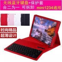 ipadmini4外套mini苹果平板电脑mini4 A1538A1550保护套蓝牙键盘 新款mini 4 键盘+红色