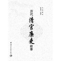 历代清官廉吏故事 董群 9787515905242