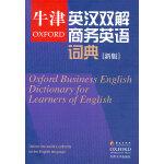 牛津英汉双解商务英语词典【新版】