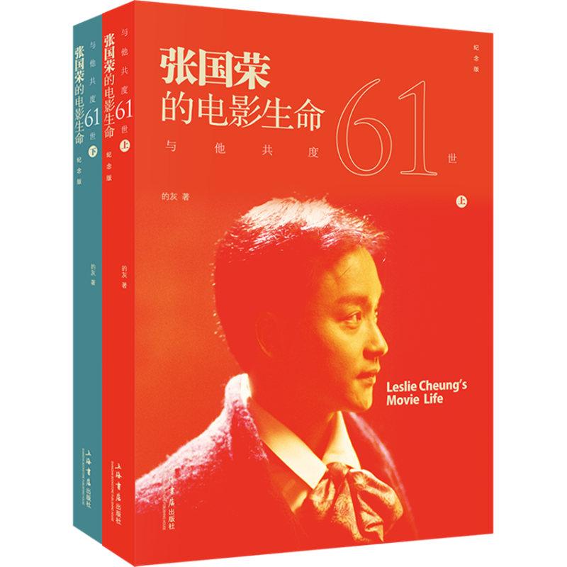 与他共度六十一世:张国荣的电影生命(纪念版,共2册)