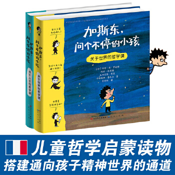 """加斯东,问个不停的小孩(共2册,3-7岁儿童适读的哲学书) (""""我喜爱的童书""""银奖作品。一套让3—7岁幼儿理解世界与人生的哲学书/从日常生活汲取思考的力量,建立广阔的世界观/用朴实的问答教孩子看世界的角度/让孩子乐观包容,海纳百川。)"""