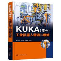 KUKA(库卡)工业机器人装调与维修