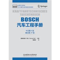 BOSCH汽车工程手册(中文第4版) 9787568213493 北京理工大学出版社 康拉德 莱夫