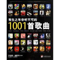 有生之年非听不可的1001首歌曲(精) (英)罗伯特・迪默里|译者:王博