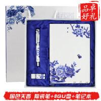 青花瓷笔+8gu盘+笔记本三件套节日礼品 公司商务周年庆礼品定制