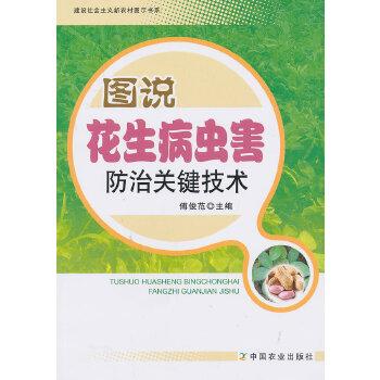 图说花生病虫害防治关键技术(建设社会主义新农村图示书系)