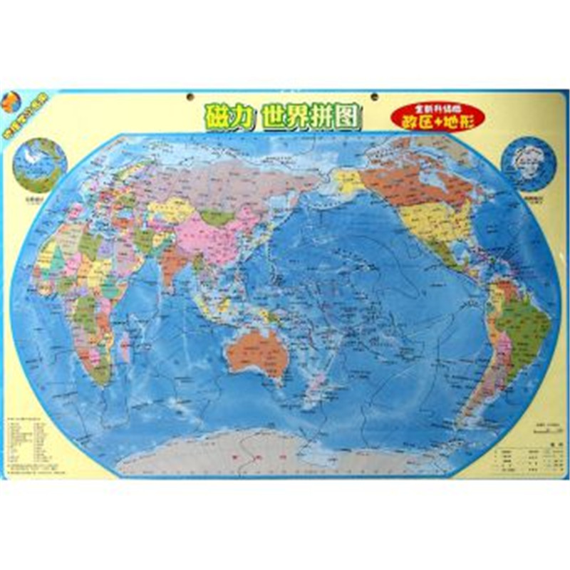 磁力·世界拼图(学生版) (全新升级版,小学生磁力拼图)