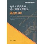 建筑工程类专业实习实训全程指导 ―― 管理分册