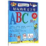 斯凯瑞快乐学习启蒙书・好玩的英文字母